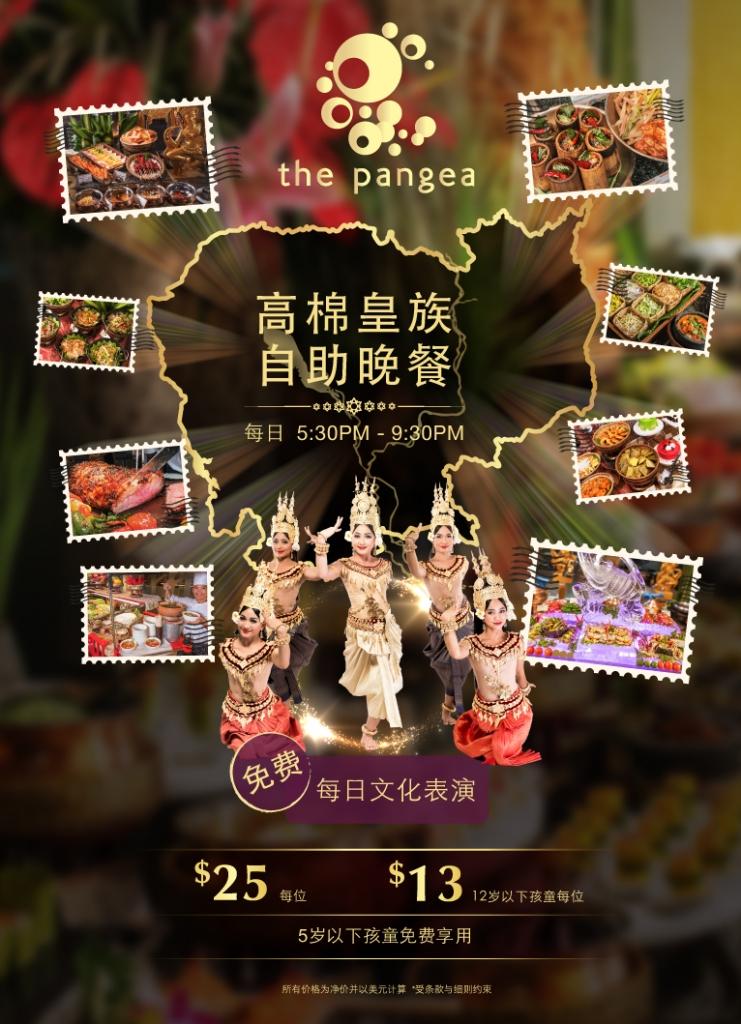 180233---The-Pangea-Royal-Khmer-Buffet-website-detail-C